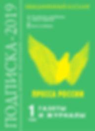 КАТАЛОГ ПРЕССА РОССИИ - обложка (1)-1.jp