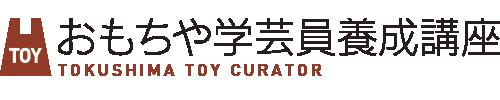 tokushimatoy_curator.png