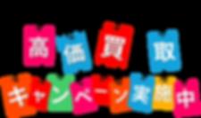 買取キャンペーン (1).png