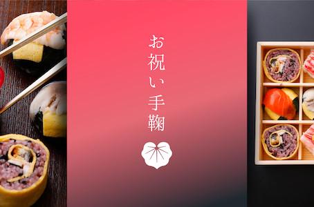 企業様向けに「奈良の手鞠わさび葉寿しうめもり」のお祝い手鞠を無料でお届けします。