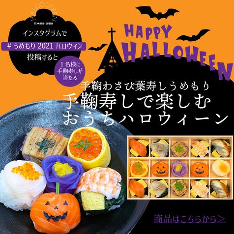halloween-instagram(1000-1000).png