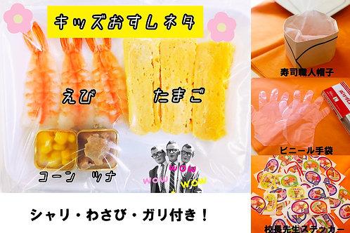 キッズお寿司セットスタンダード(体験代込み)