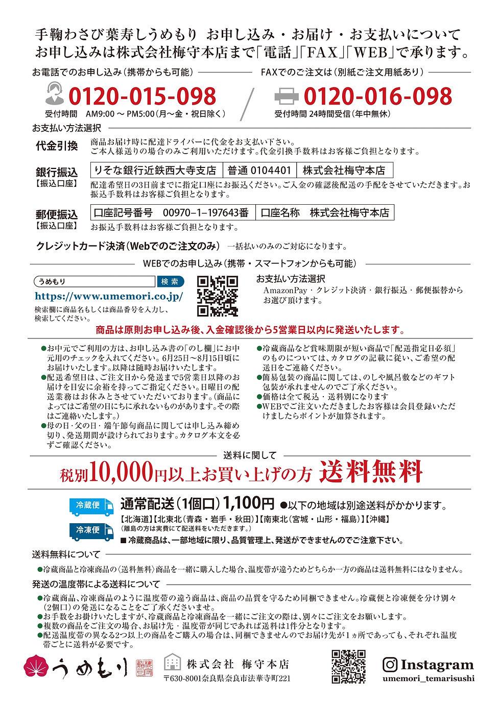 2021梅守カタログA4d_page-0001.jpg