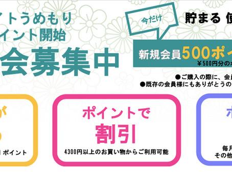 新規会員入会で500ポイントをGET!