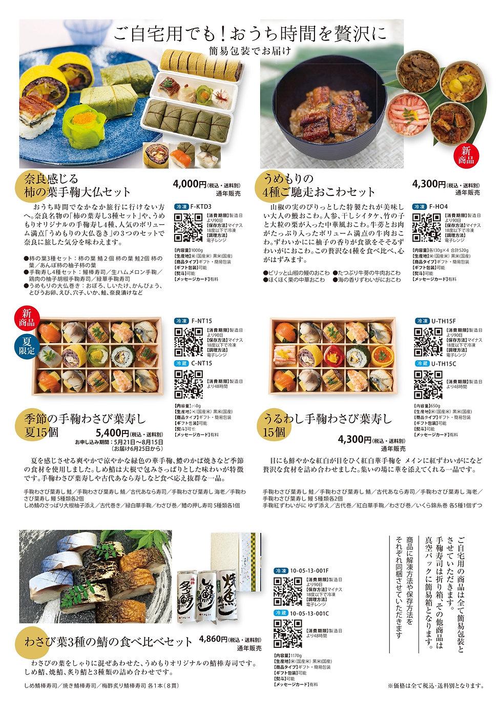 2021梅守カタログA4c_page-0001.jpg