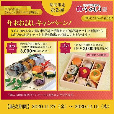 キャンペーン12月正方形72.jpg