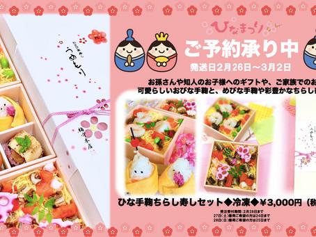3月3日は桃の節句 ひな祭り限定商品予約承り中!