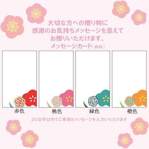 メッセージカード各種