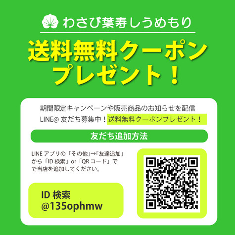 通販のline_正方形.jpg