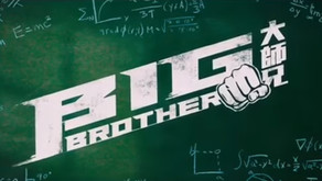 Big Brother (2018) Review
