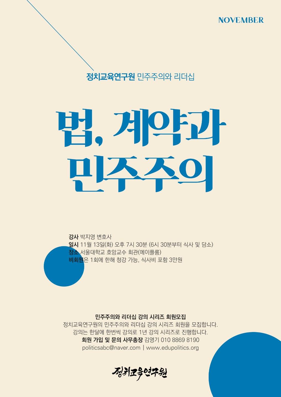 11월 강의 포스터