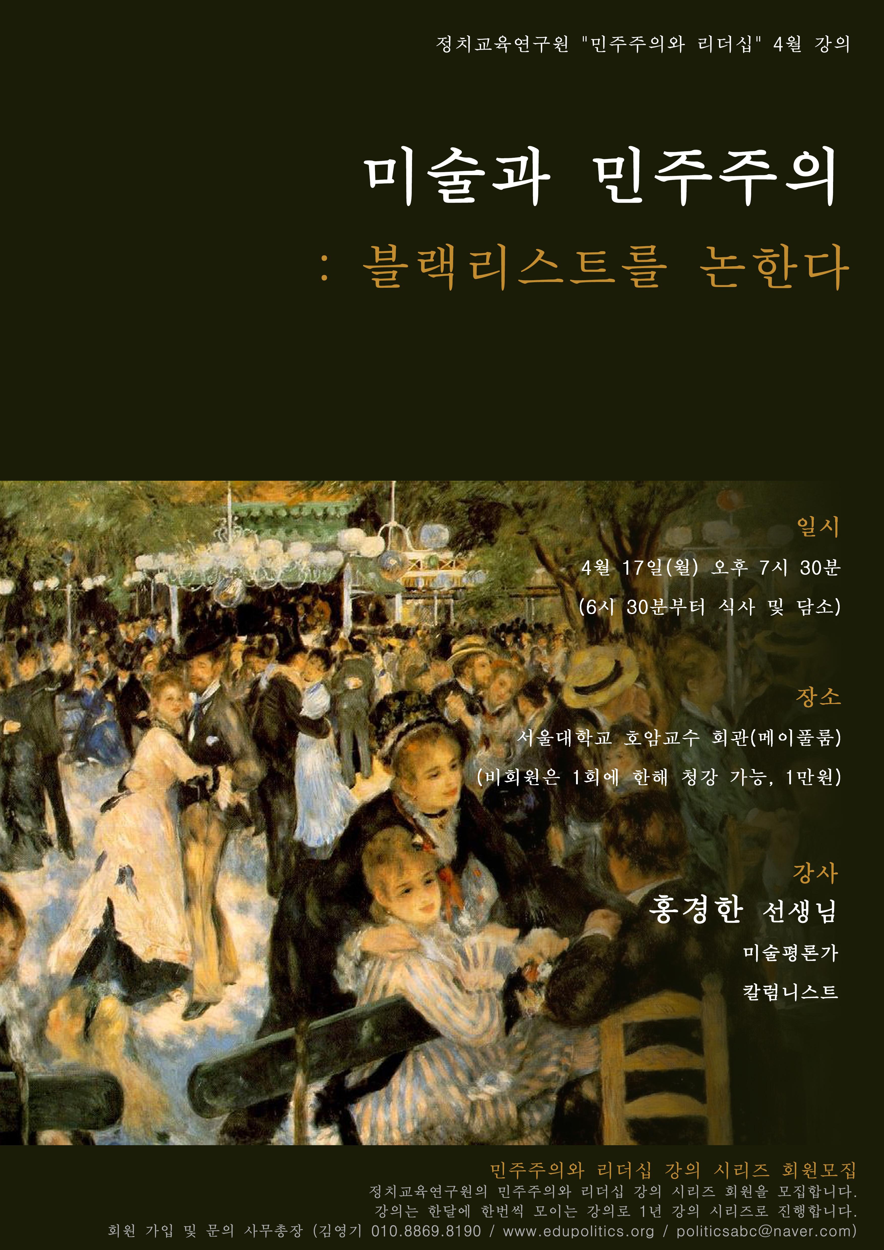 20170417 미술과 민주주의