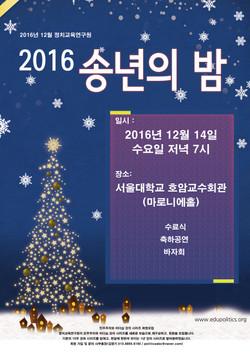 2016 송년의 밤