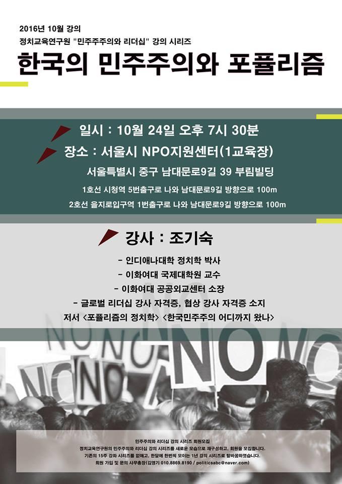 한국의 민주주의와 포퓰리즘