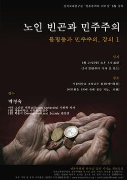 20170821 노인 빈곤과 민주주의