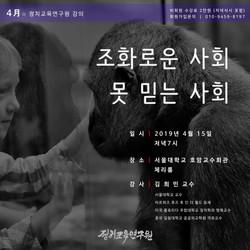 2019년 4월 강의 포스터