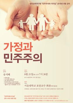 2018 8월 포스터