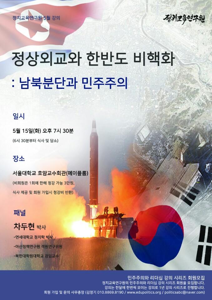 2018년 5월 포스터