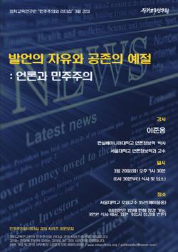 2018년 3월 포스터