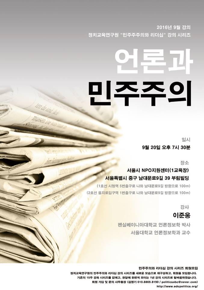 언론과 민주주의