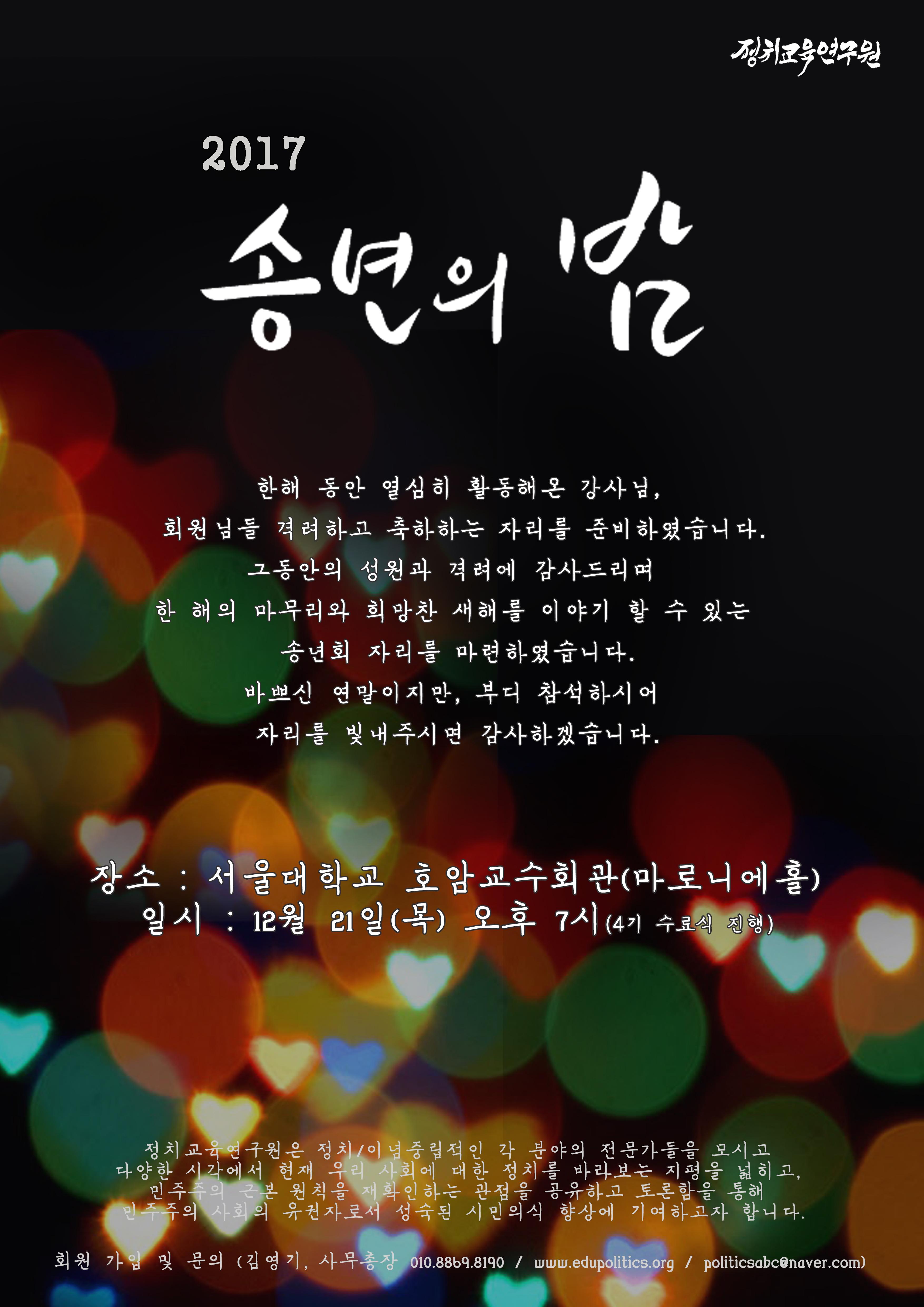 정치교육연구원 2017년 4기 수료식 및 송년의 밤