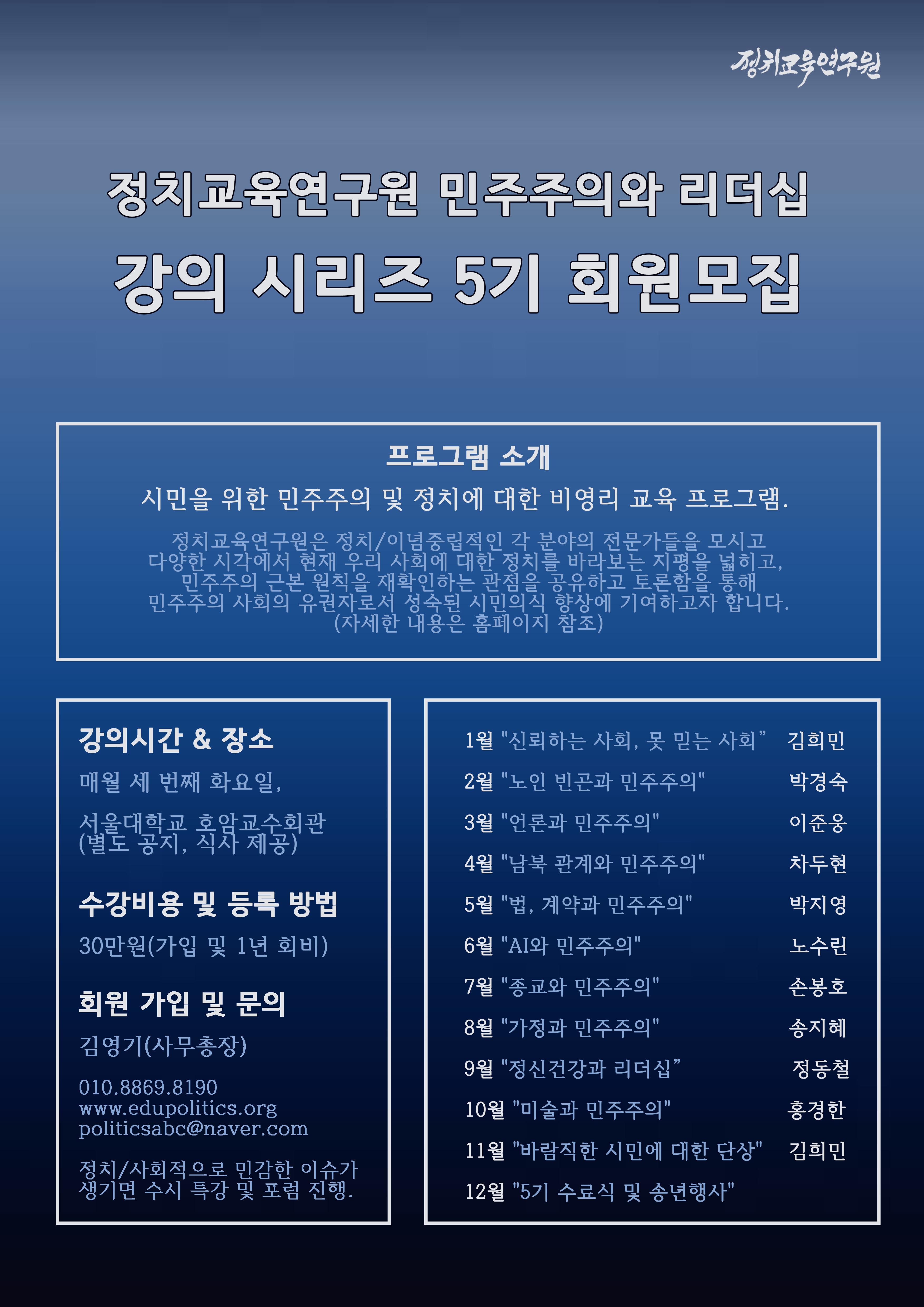 2018년 신입회원 모집