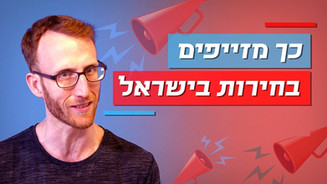 כך מזייפים בחירות בישראל