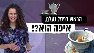 כאן | תעלומות - הראש הכרות בספל התה