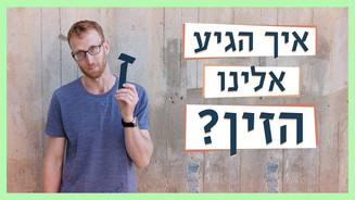 כאן עברית - תולדות הזין
