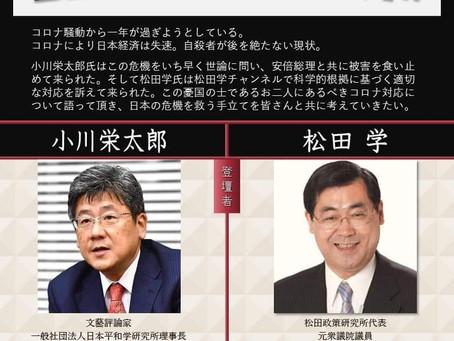 【3月15日講演】松田学氏と「コロナ禍から日本を救え‼」