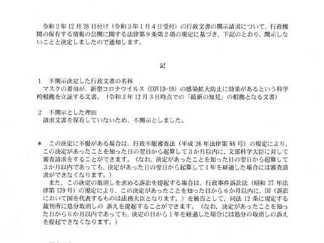 「文行政文書不開示決定通知書」 が配達されました。