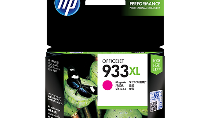 HP 933XL High Yield Magenta Original Ink Cartridge (CN055AA)