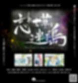 宣伝画像2.jpg