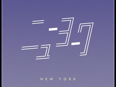 【高円寺泰子のセンチメンタジャーニー】in NY