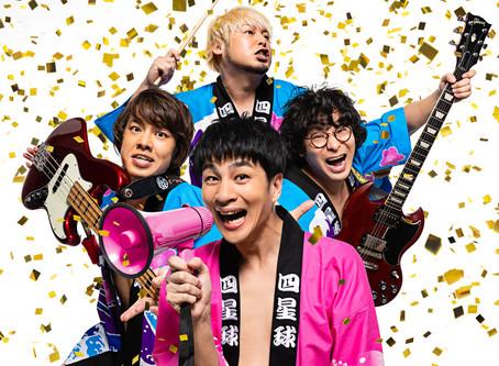【高円寺泰子のセンチメンタルジャーニー】四星球