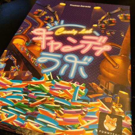 【日記】キャンディラボ/ブラックストーリーズ:ダークナイト貰いました【時短/短縮営業中】