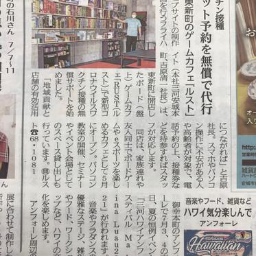 【記事】安城ホームニュース6月25日号に掲載されました【新型コロナウイルスワクチン接種無料予約サポート】