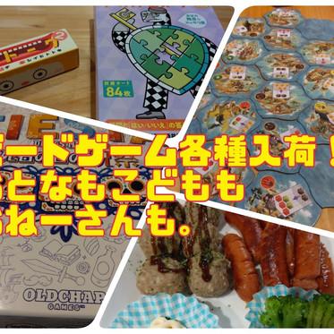 【日記】毎月ゲームランキング好評稼働中!