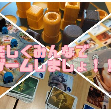 【日記】毎日楽しいボードゲームパーティ!【e-Sportsもあります】