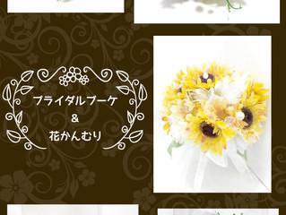 ブーケ、花かんむりの販売を始めました♪