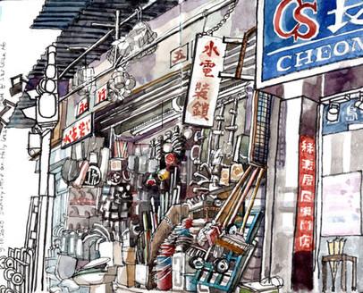 A sundry store