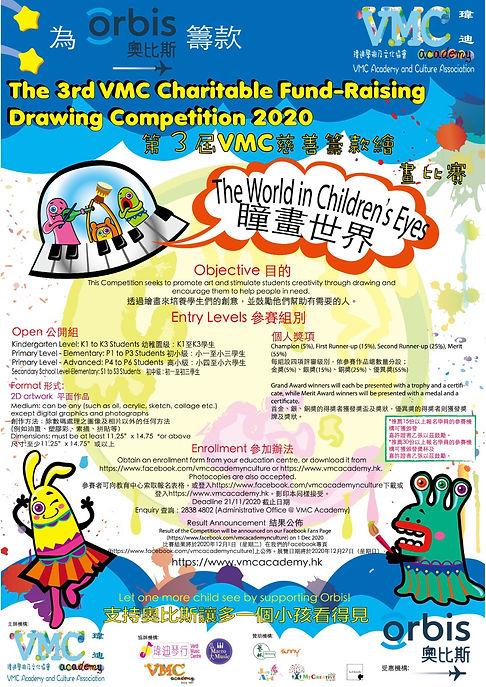 VMC drawing compaign-12 Oct 20.jpg