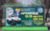 билборд в Сокольниках