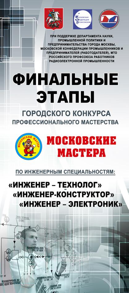 """Плакат конкурса """"Московские мастера"""""""