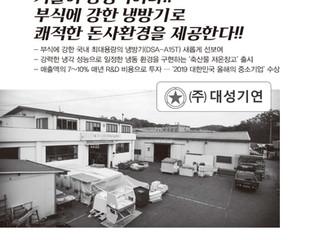 월간 피그앤포크 - 2021년 5월호 대성기연