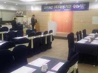 2015년 대성기연 송년의 밤이 있었습니다.