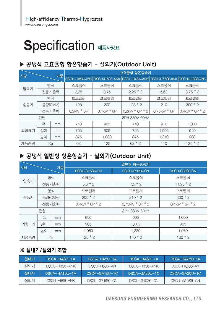 210320_고효율항온항습기 카다록 - 복사본_페이지_12.jpg