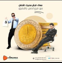 Al Manaha