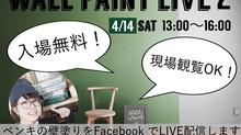 観覧無料!フェイスブック壁塗りライブ配信第2弾開催します!【大阪住之江壁塗り】