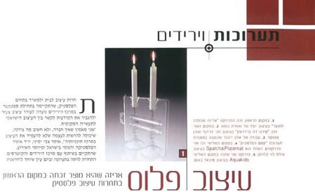 Binyan Vediur Magazine